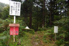 2019-09_echigo-komagatake_0004